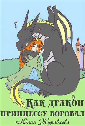 Как дракон принцессу воровал