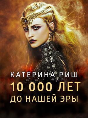10.000 лет до нашей эры #1