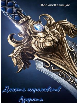 Десять королевств Азерота