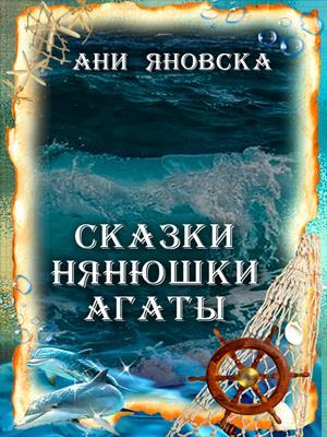 Сказки нянюшки Агаты