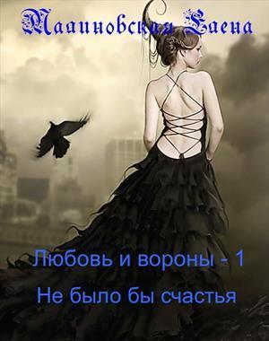 Любовь и вороны - 1. Не было бы счастья