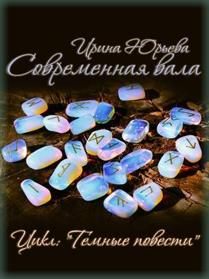 """""""Современная вала"""" (колдунья)"""