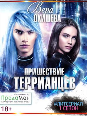 Пришествие террианцев. Сезон 1.