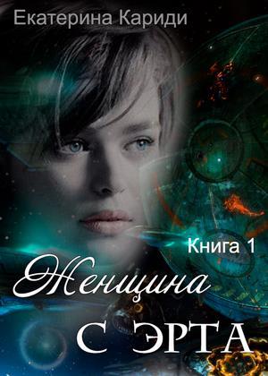 Рядом с тобой - Автор: Екатерина Кариди