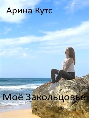 Мое Закольцовье