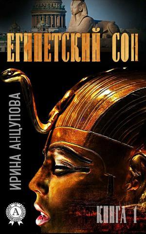 Египетский сон. Том 1