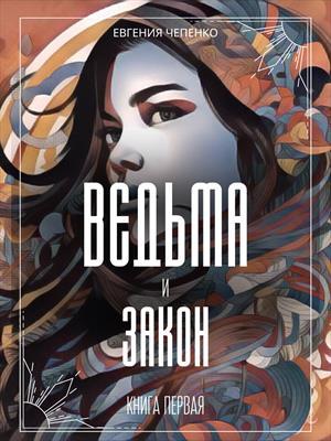 Ведьма и Закон (Маруся К. Книга 1я)