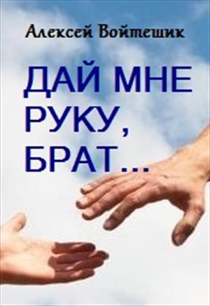 Дай мне руку, брат