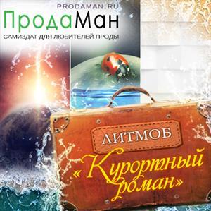 Курортный Роман - 2018