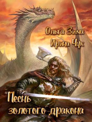 Песнь золотого дракона