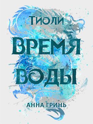 Тиоли (книга 1)