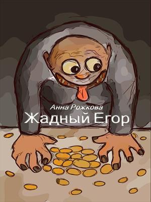 Жадный Егор