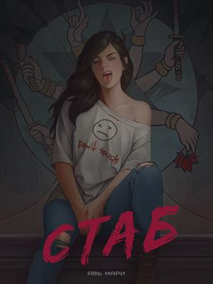 -Стаб-