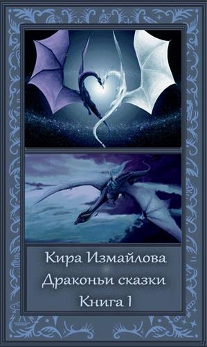 Драконьи сказки. Том 1