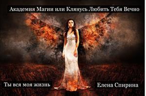 Академия Магии или Клянусь Любить Тебя Вечно