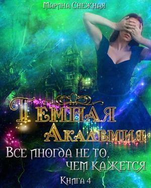 Темная Академия-4