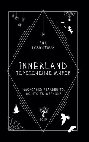 Innerland: Пересечение миров
