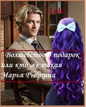 Волшебство в подарок или кто же такая Марья Рыбкина.