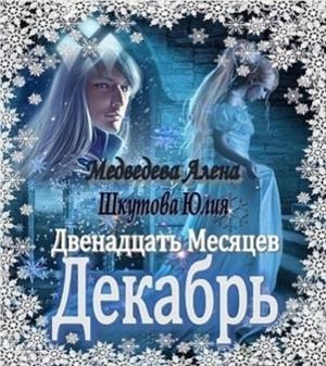 Двенадцать Месяцев. Декабрь (2)