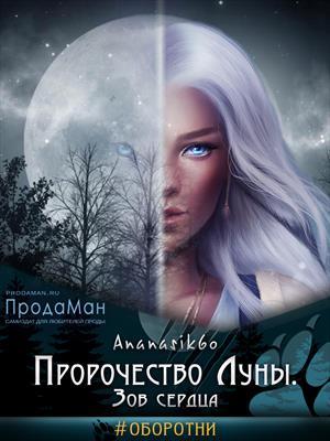 Пророчество Луны. Зов сердца.