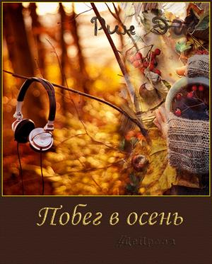 Побег в осень