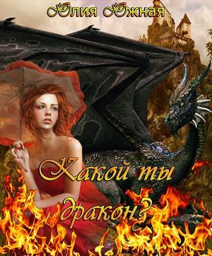 Какой ты дракон?