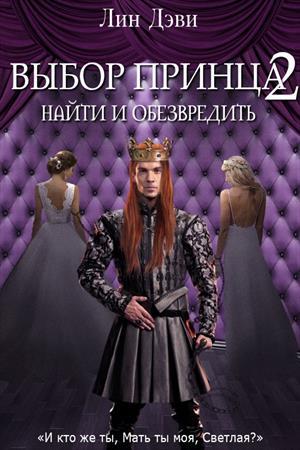 Выбор принца 2: Найти и обезвредить