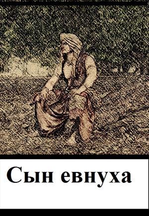 Сын евнуха