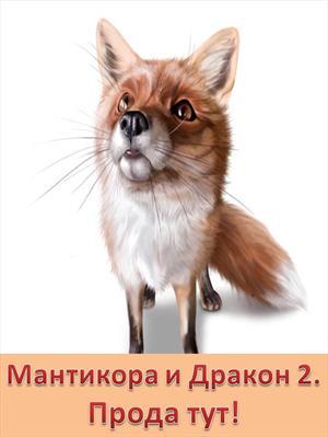 Мантикора и Дракон 2. Прода