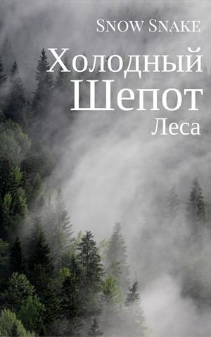Холодный шепот леса