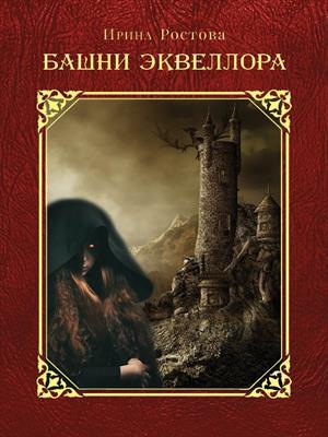 Ничейная магия. Черные башни Эквеллора
