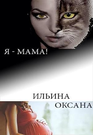 Я - мама!