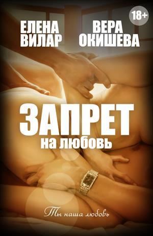 групповой секс в исторических любовных романах