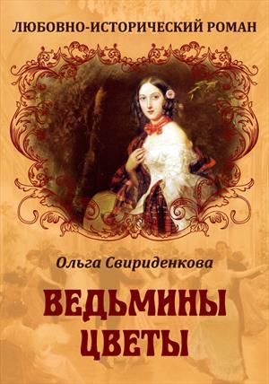 Классический русский эротический роман
