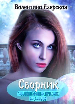 Сборник любовно-фантастических рассказов