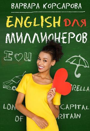Английский для миллионеров