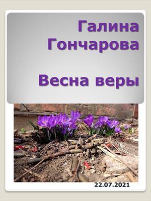 Весна веры