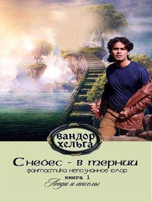 С небес - в тернии, кн.1, дилогия