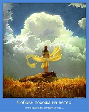 Ветер небес