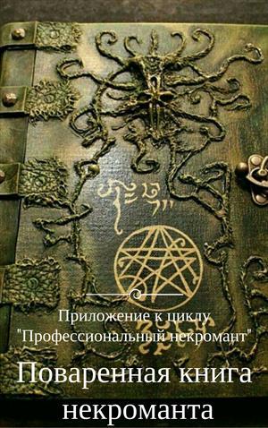 Поваренная книга некроманта