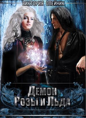 Демон Розы и Льда