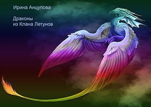 Драконы из Клана Летунов