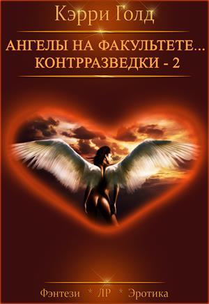 Ангелы на факультете... Контрразведки - 2 (18+)