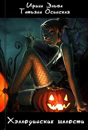 Хэллоуинские шалости