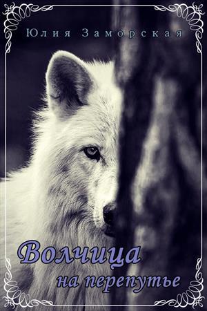 Волчица на перепутье