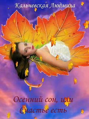 Осенний сон, или Счастье есть!