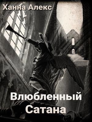Влюбленный Сатана