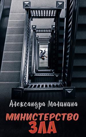 Министерство ЗЛА