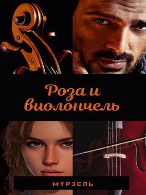 Роза и виолончель