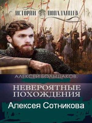 Невероятные приключения Алексея Сотникова продолжаются
